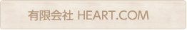 有限会社HEART.COM