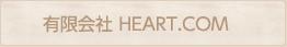 有限会社HEART.COM